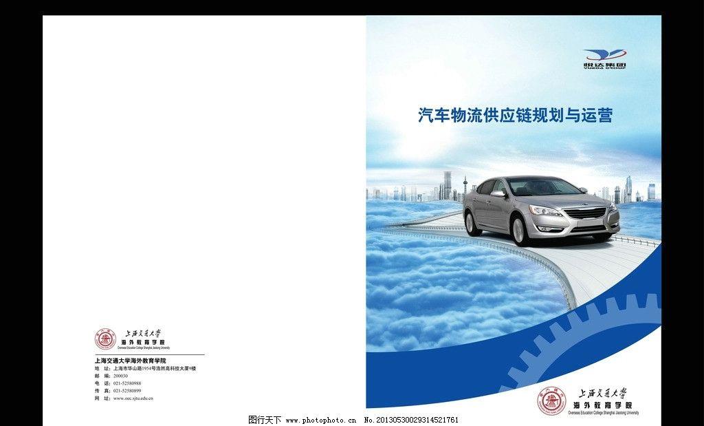 汽车物流封面图片