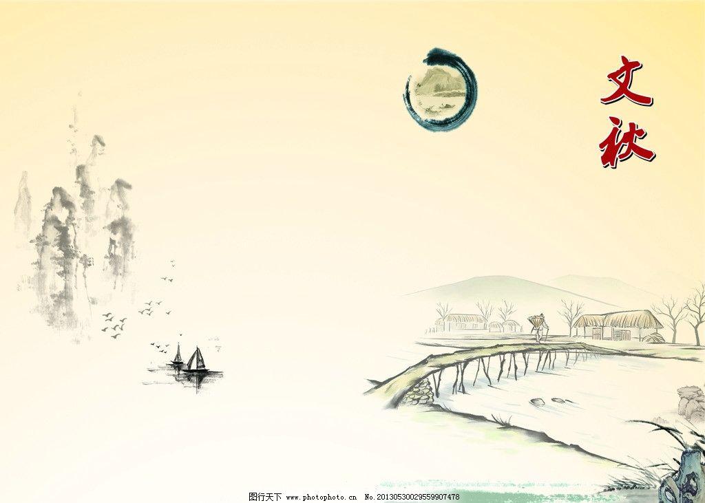 书籍封面 书籍      古书封皮 书封面背景 文秋 广告设计 矢量 cdr