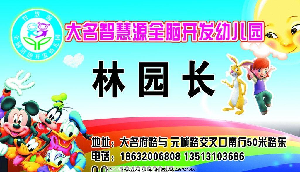幼儿园名片 幼儿园 太阳 动漫 蓝天 标志 名片卡片 广告设计模板 源