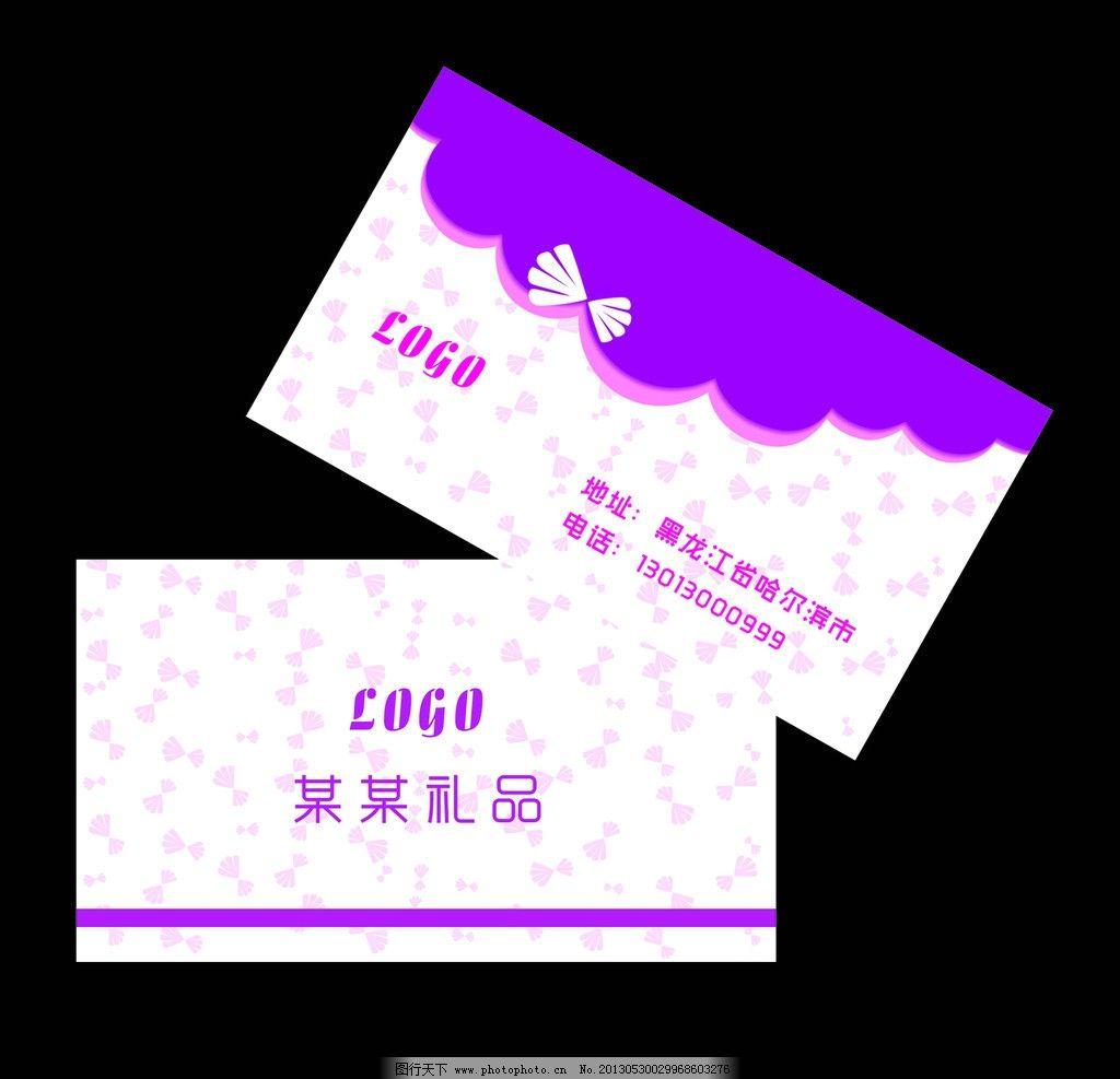 名片 礼品名片 幼儿园名片 可爱 蝴蝶结 紫色 卡通 名片卡片 广告设计