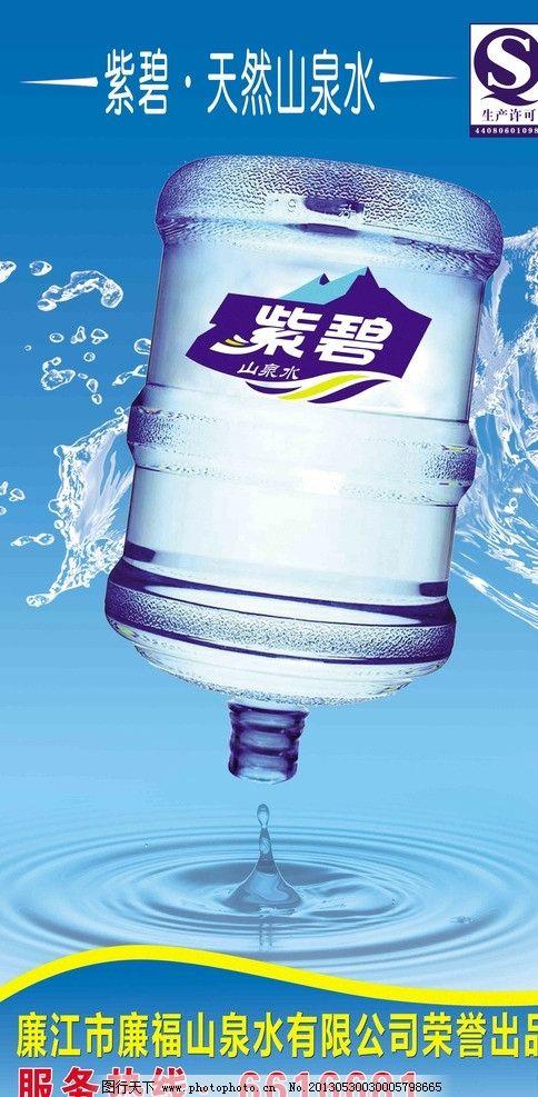 天然山泉水灯箱 桶装水