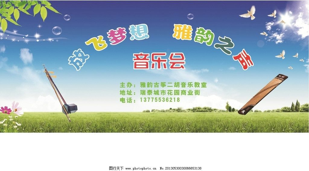 音乐会舞台背景 舞台背景 儿童 音乐会 古筝 二胡 艺术表演 海报设计