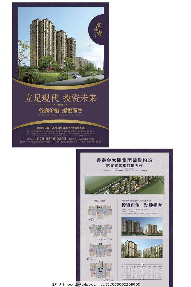 地产dm单页广告设计图片图片