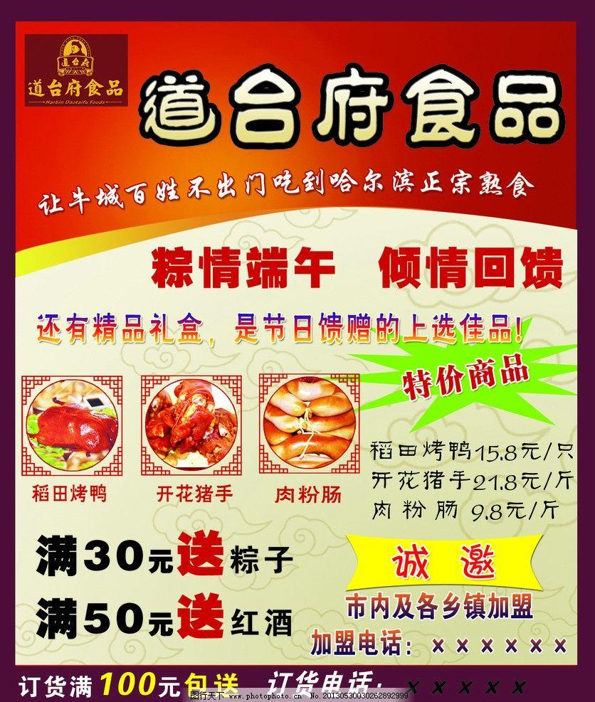 熟食店 道台府 熟食店宣传单 熟食店促销活动 广告设计模板 源文件