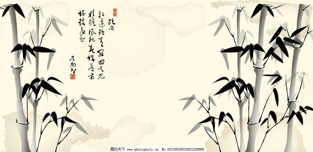 水墨竹 水墨画 竹子 诗 国画 自然风景 源文件