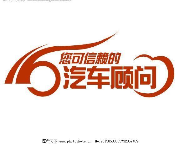 关于汽车的logo设计高清图片