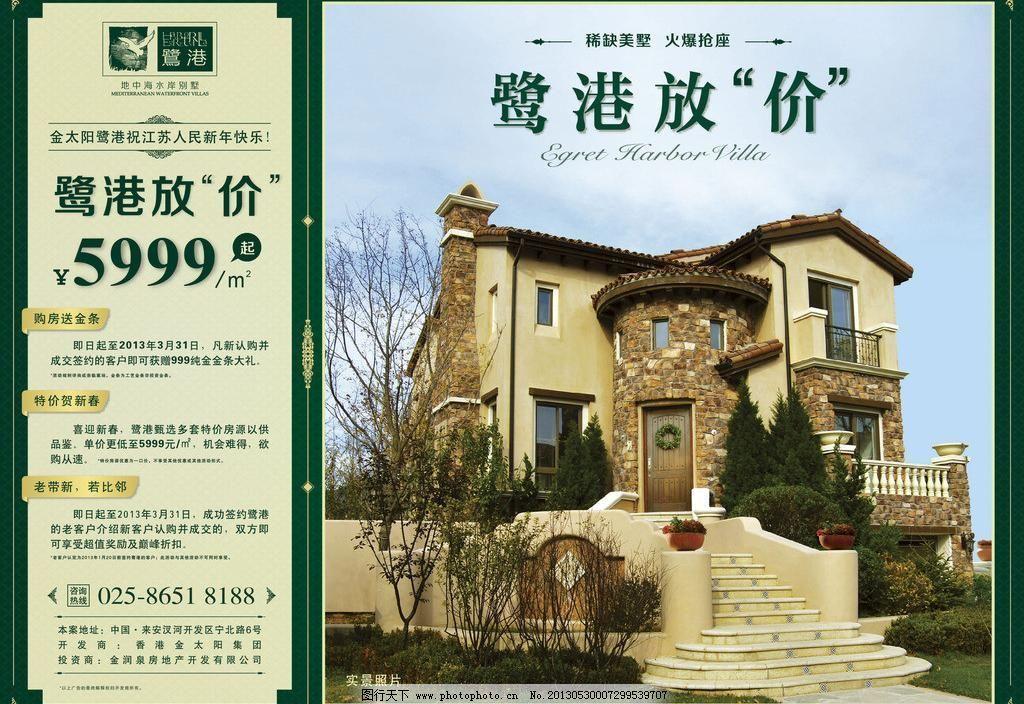 ai 半版广告 报纸广告 别墅 地产 地产广告设计 地产广告设计模板下载