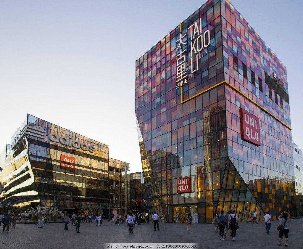 三里屯 三里屯街区 北京 建筑 摄影 国内旅游 旅游摄影 现代建筑 高楼图片