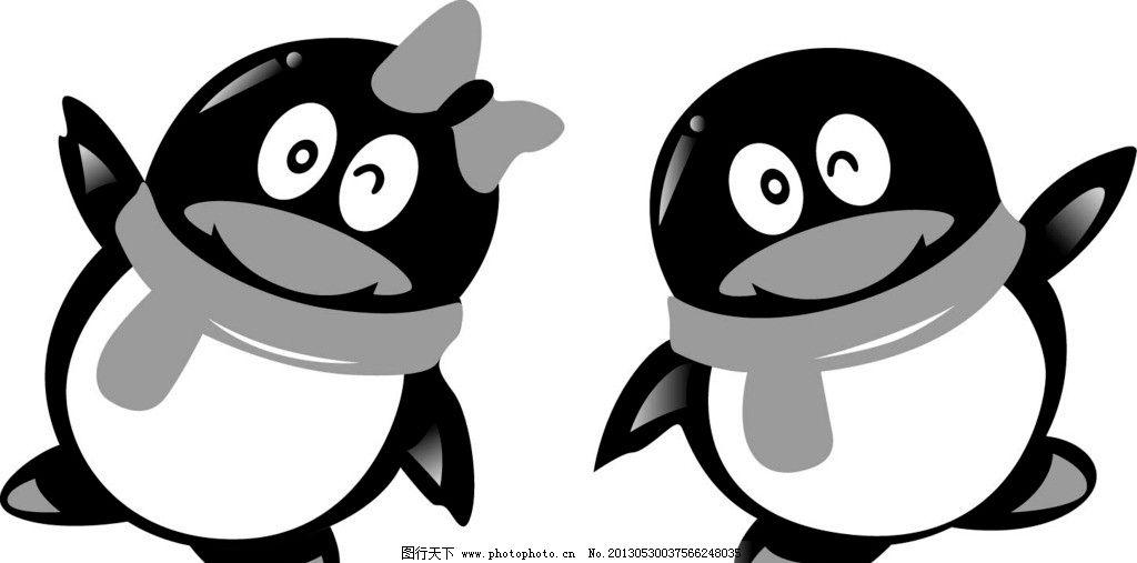 企鹅 卡通 黑白 男女 可爱 动物 卡通设计 广告设计 矢量 ai