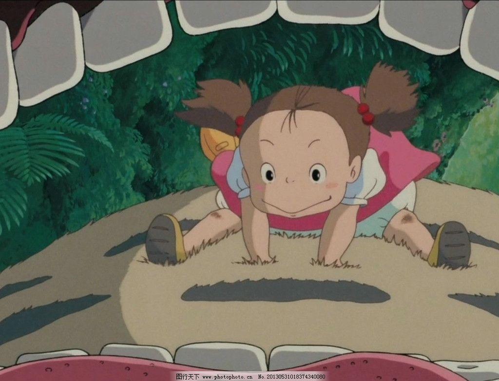 龙猫 小女孩 牙齿 大嘴 森林 皮毛 龙猫系列 动漫人物 动漫动画 设计