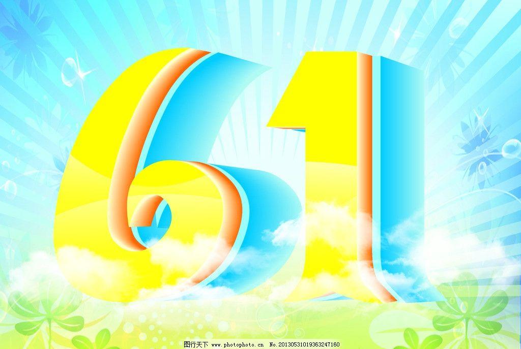 六一海报 六一3d字 儿童节海报 六一 儿童节背景 云朵 草丛 树叶 儿童图片