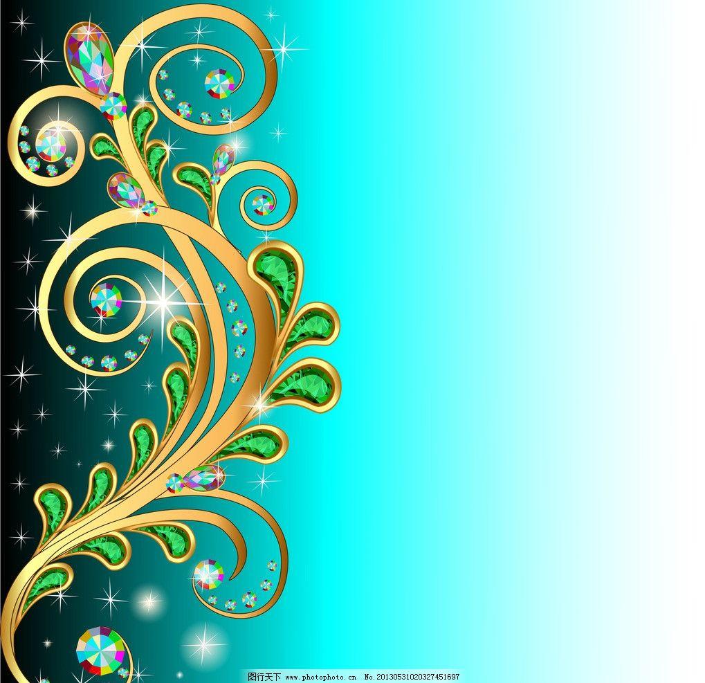钻石花纹 欧式花纹 欧式古典花纹