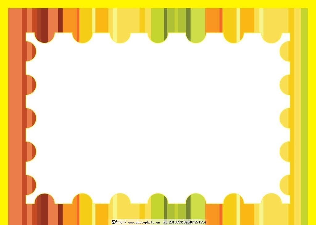 彩色边框图片
