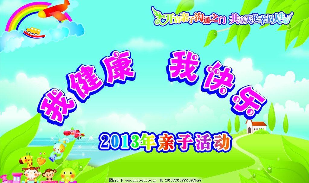 卡通人物 卡通屋子 树叶 彩虹 飞机 矢量图 幼儿园背景 卡通小动物