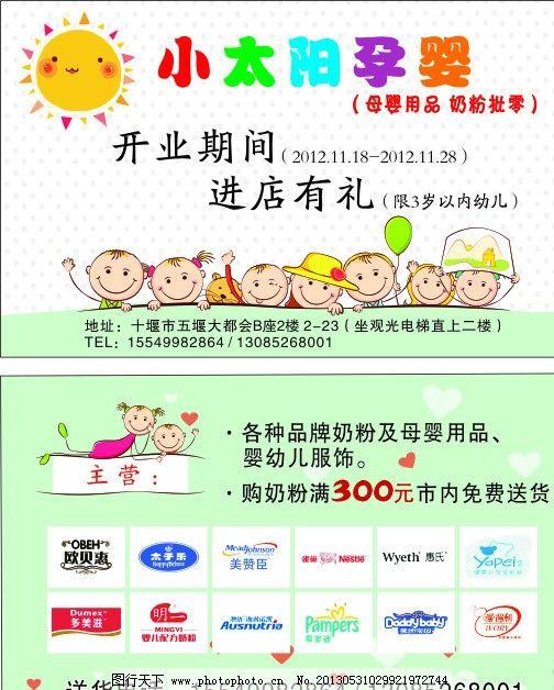 孕婴名片 孕婴 奶粉名片 宝宝 母婴名片 名片卡片 广告设计 矢量 cdr
