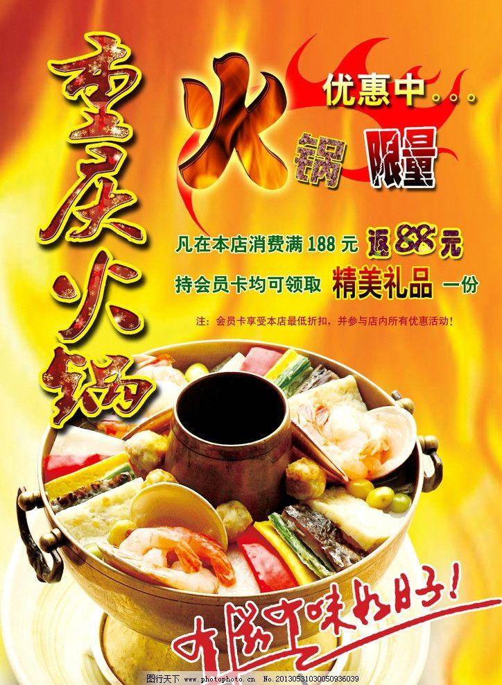 火锅海报图片_海报设计_广告设计_图行天下图库图片
