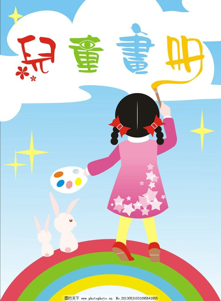 儿童画报封面设计图片