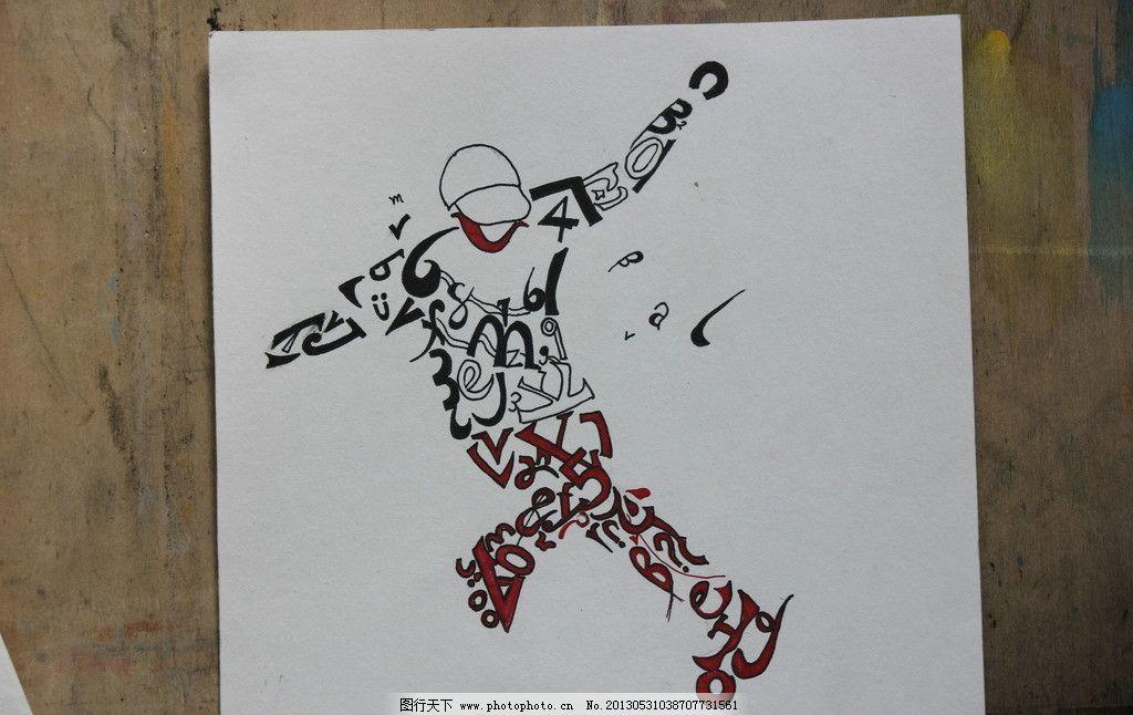 轮滑 黑白画 手绘 人物 漫画 美术绘画 文化艺术 摄影 72dpi jpg
