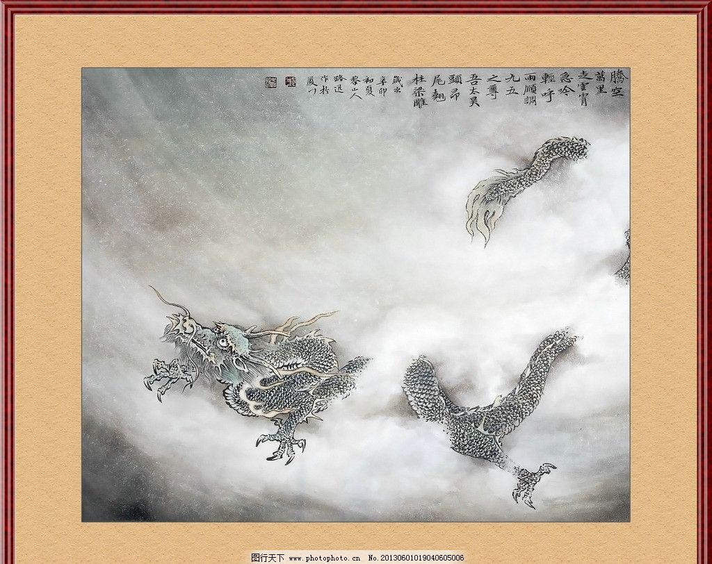 工笔画龙 工笔画 已装裱 字画 龙 中国龙 美术绘画 文化艺术 摄影 240图片