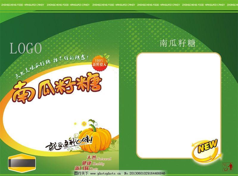 南瓜籽糖包裝設計 南瓜籽糖