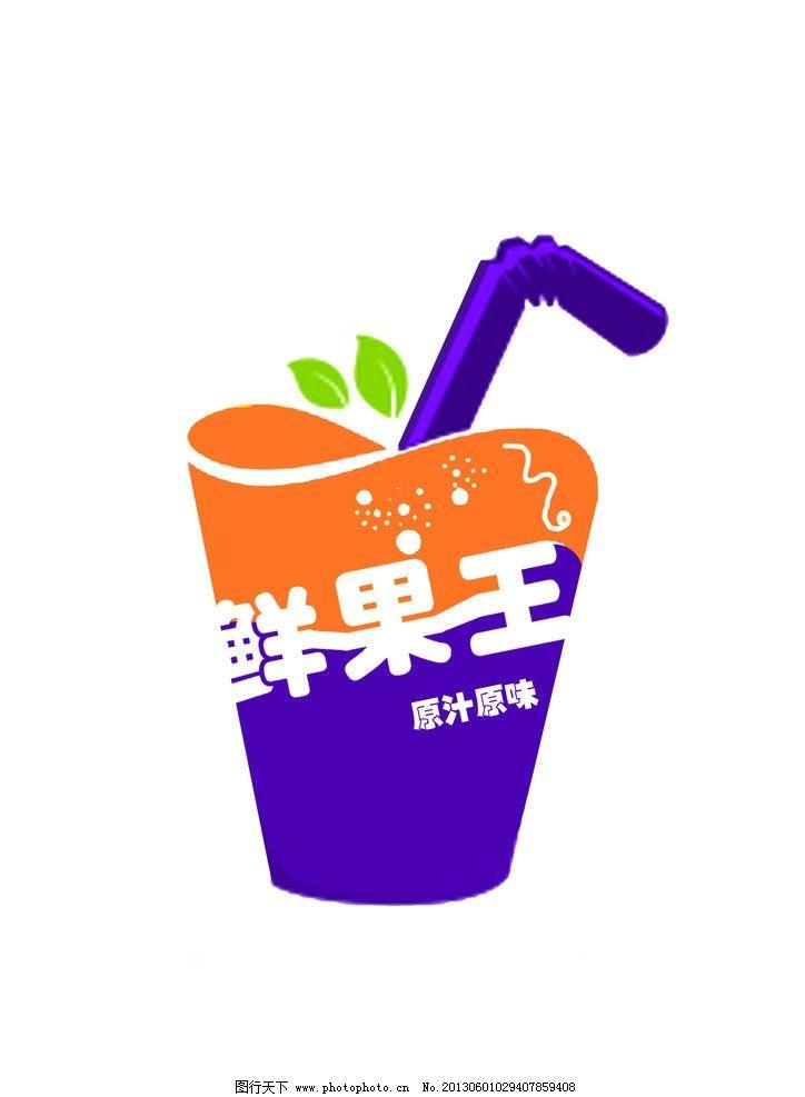 鲜果王鲜榨果汁图片_logo设计_广告设计_图行天下图库