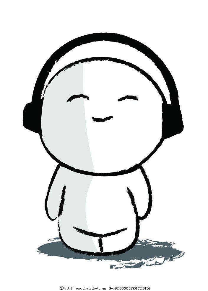 爱音乐 音乐 耳机 简笔画 小人 大头人 享受 logo矢量图设计 广告设计