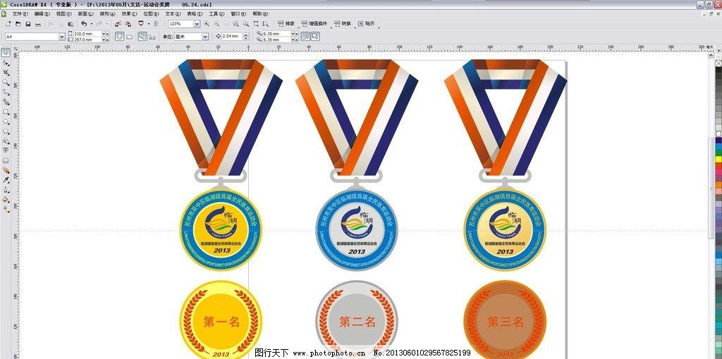 运动会奖牌图片