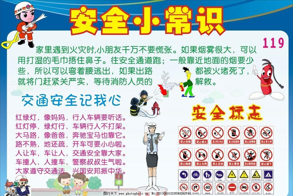 安全小常識 安全標志 交通安全 防火 兒童宣傳欄 做的東西 廣告設計
