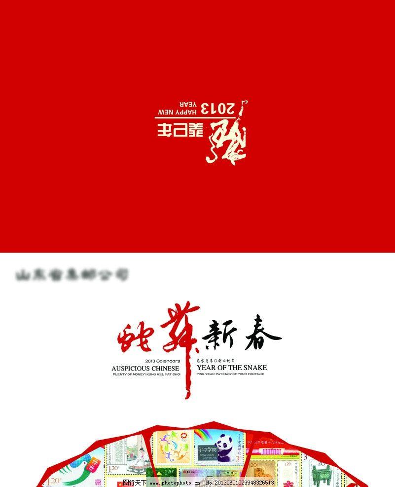2013年贺卡设计 蛇年 蛇年素材 蛇舞新春 邮票 贺卡设计素材