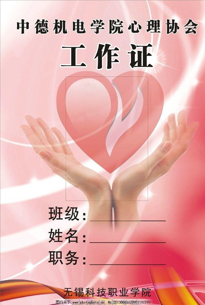 爱心 胸卡 胸牌 工作证 手捧爱心 名片卡片 广告设计 矢量