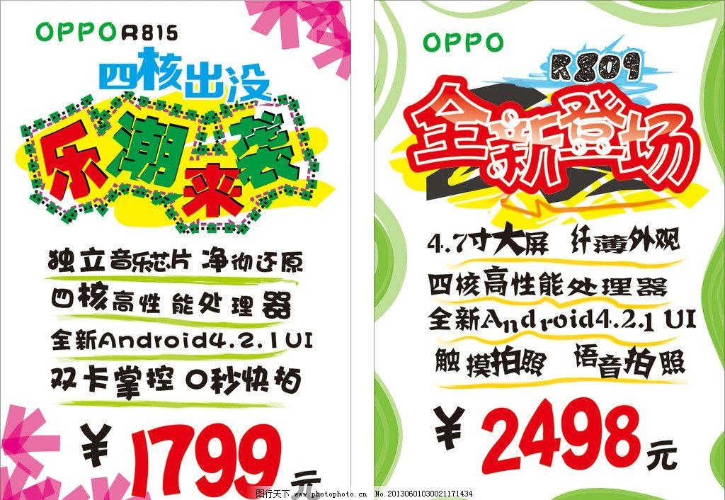 oppo海报pop 手绘 艺术字 海报字 商场手绘 矢量