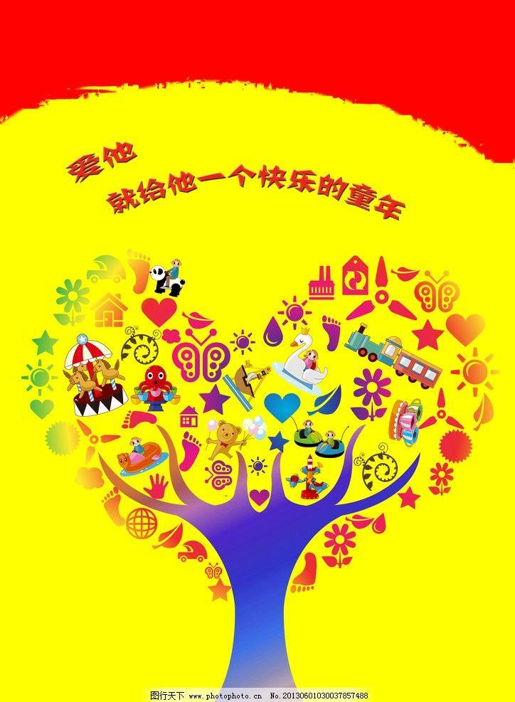 儿童公益海报 儿童 公益 招贴 海报 玩具 树 海报设计 广告设计模板