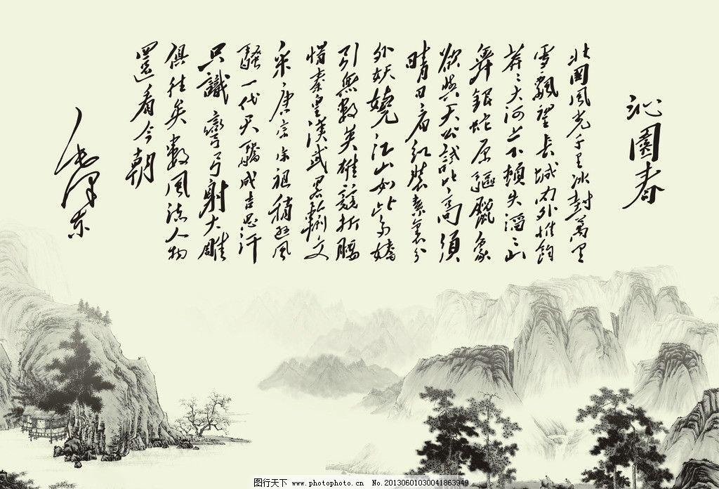 沁园春 雪 毛泽东 诗词 水墨画 书法 海报设计 广告设计 矢量 cdr