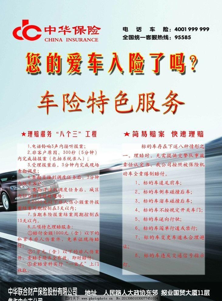 车险海报图片