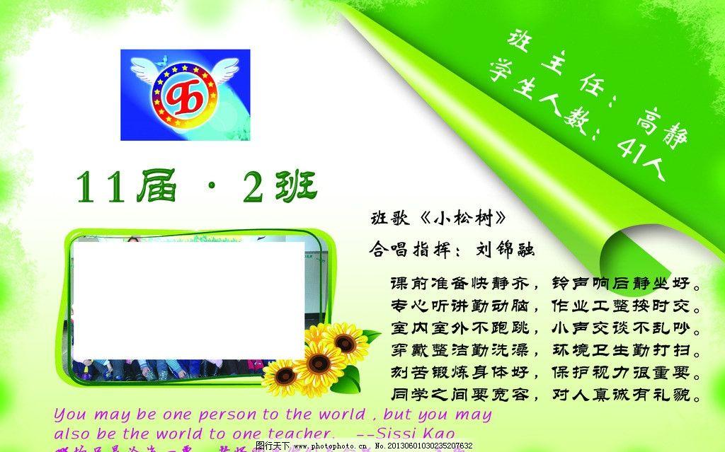 班牌 向日葵 卷书页 绿色 边框 展板模板 广告设计模板 源文件