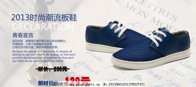 蓝色时尚板鞋 网店 网店素材 夏季 源文件 蓝色时尚板鞋素材下载