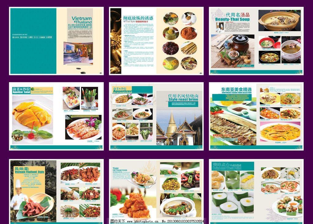 高档中餐厅菜单图片图片