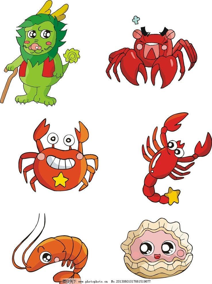 动物 海底世界 可爱的鲨鱼 龙虾 大龙虾 螃蟹 海洋生物 生物世界 矢量