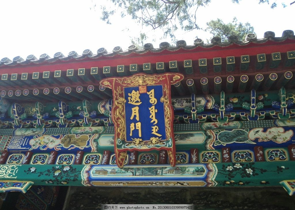 邀月门 邀月门牌匾 古建筑 宫殿 古花纹 国内旅游 旅游摄影 摄影 72dp