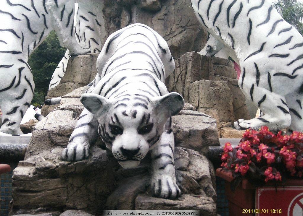 老虎雕塑 假山 豹纹 动物园 白色 建筑园林 摄影