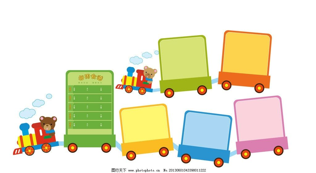 卡通火车 幼儿园 文化墙 熊 火车头 食谱 云 卡通设计 广告设计
