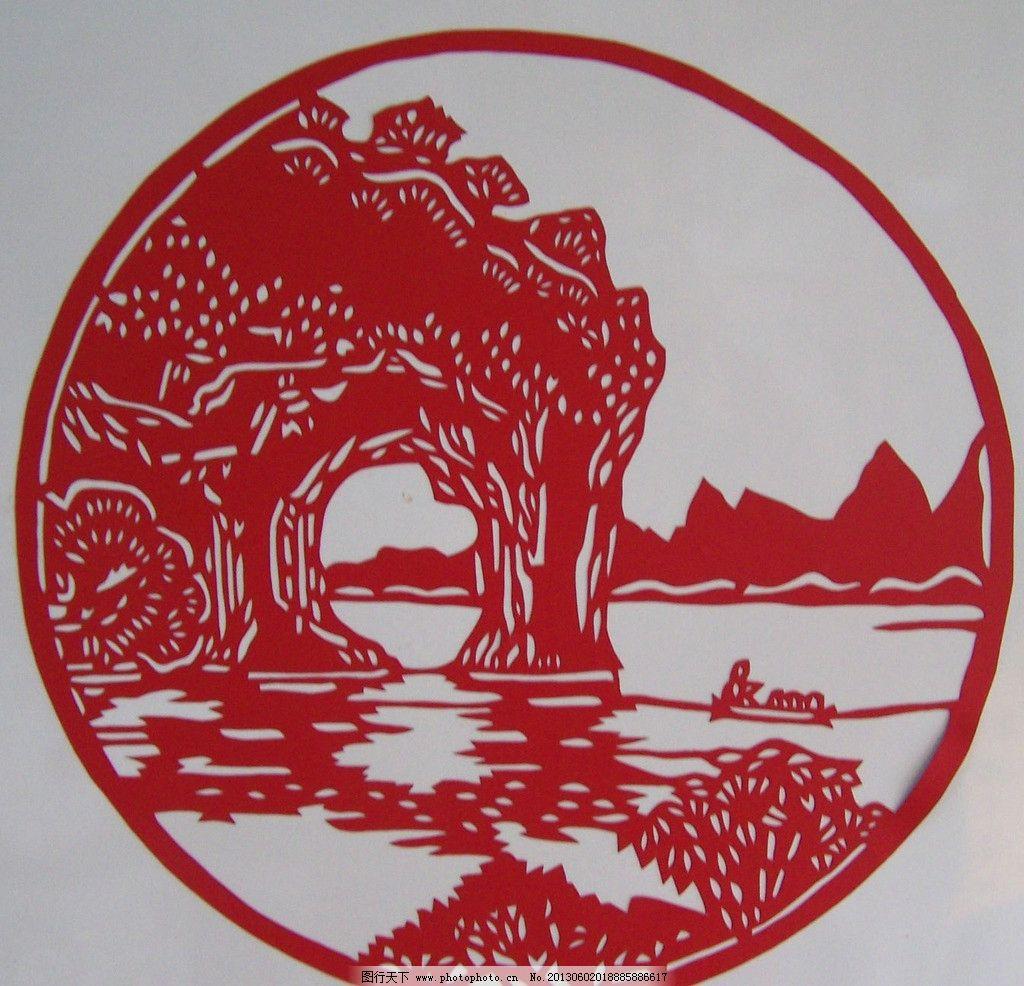 风景剪纸 桂林 象鼻山 水纹 小船 流水 剪纸 传统文化 文化艺术 设计
