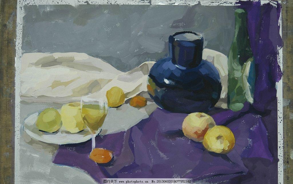 静物水粉画 水粉画 色彩 水粉 罐子 水果 玻璃杯 紫色布 勺子 白布