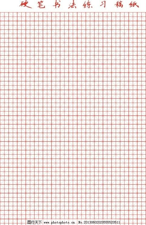 硬笔书法稿纸 初中 硬笔 书法 练习 稿纸 条纹线条 底纹边框 矢量 cdr