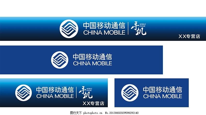 中国移动门头广告,中国移动标志 蓝色广告 新版