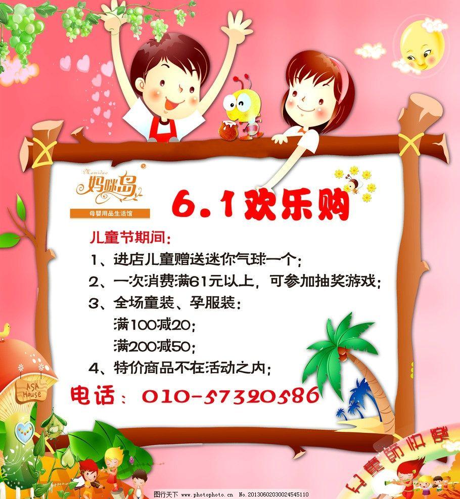六一欢乐购物宣传海报 活动 促销 小朋友 画框 边框 彩虹 卡通小太阳