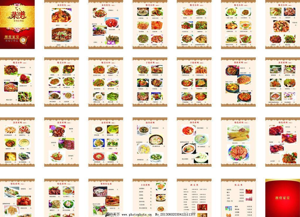 设计图库 广告设计 菜单菜谱  家宴菜单 菜单 菜牌 菜谱 湘菜 川菜