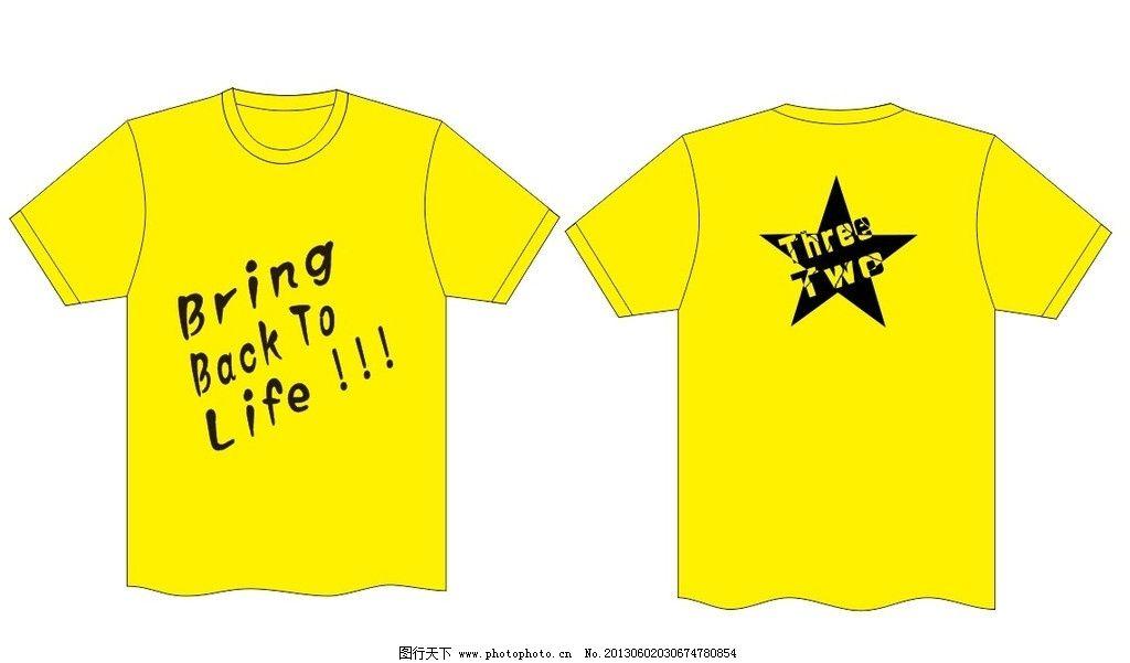 班服 衣服 队服 1班 黄色衣服 衣服效果图 班服效果图 星星 服装设计