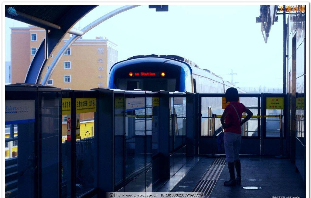 中国铁路 铁路机车 城市地铁站 列车进站 站台 围栏 乘客 墙壁