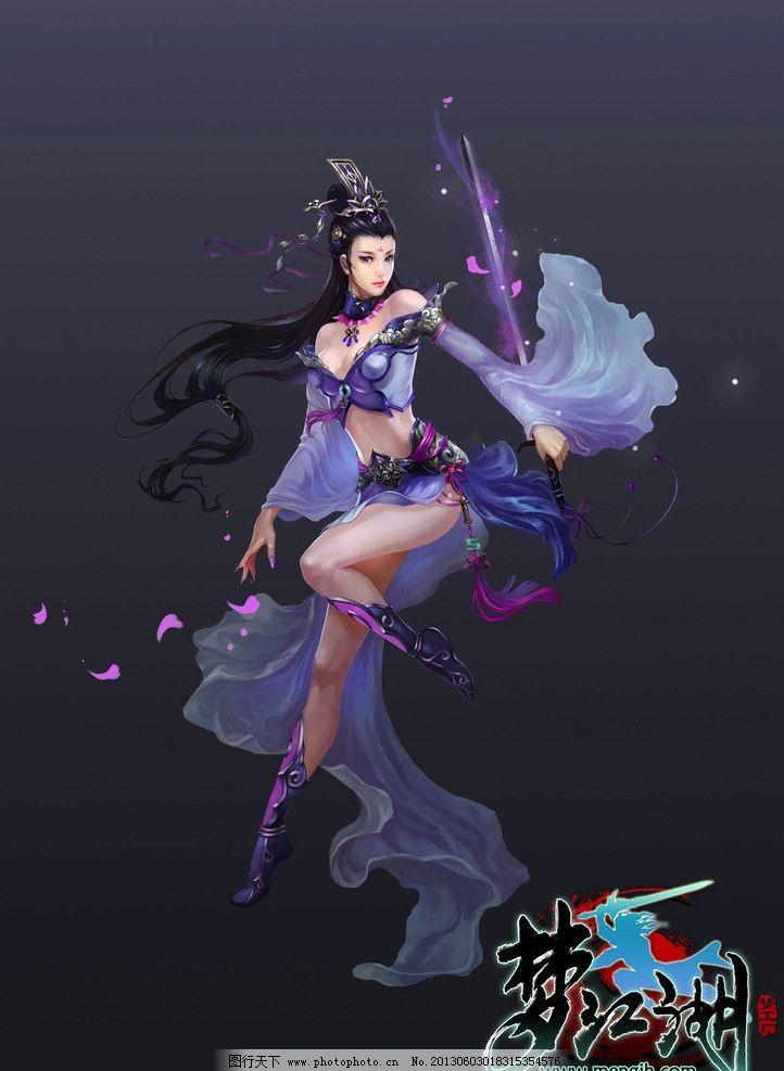 梦江湖 武侠 侠女 古装美女 唯美 美女 数字绘画 艺术 绘画 板绘美女